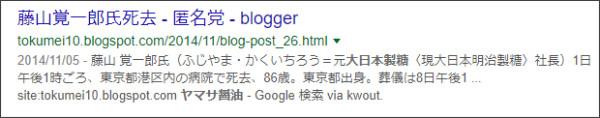 https://www.google.co.jp/search?q=site%3A%2F%2Ftokumei10.blogspot.com+%E2%80%9D%E5%A4%A7%E6%97%A5%E6%9C%AC%E8%A3%BD%E7%B3%96%E2%80%9D%E3%80%80%E3%83%A4%E3%83%9E%E3%82%B5%E9%86%A4%E6%B2%B9&oq=site%3A%2F%2Ftokumei10.blogspot.com+%E2%80%9D%E5%A4%A7%E6%97%A5%E6%9C%AC%E8%A3%BD%E7%B3%96%E2%80%9D%E3%80%80%E3%83%A4%E3%83%9E%E3%82%B5%E9%86%A4%E6%B2%B9&gs_l=psy-ab.3...1843.3881.0.4643.2.2.0.0.0.0.121.236.0j2.2.0....0...1.2.64.psy-ab..0.0.0.oL2W8_vmJR8