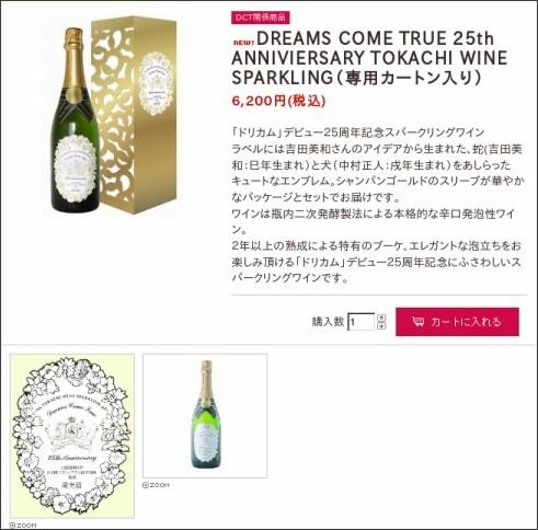 http://tokachi-wine.net/?pid=72240387
