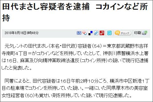 http://www.asahi.com/national/update/0916/TKY201009160095.html