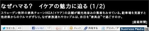 http://bizmakoto.jp/makoto/articles/1208/13/news017.html