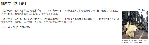 http://www.yomiuri.co.jp/e-japan/tokyo23/news/20120808-OYT8T00084.htm