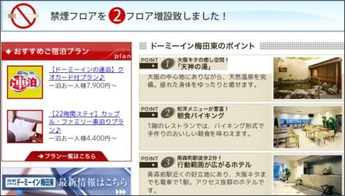 http://www.hotespa.net/hotels/umedahigashi/