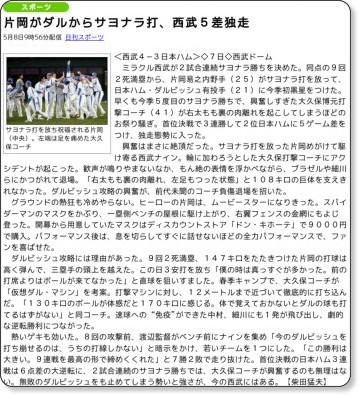http://headlines.yahoo.co.jp/hl?a=20080508-00000033-nks-base