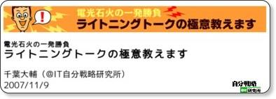 http://jibun.atmarkit.co.jp/lcom01/special/ltalk/ltalk01.html