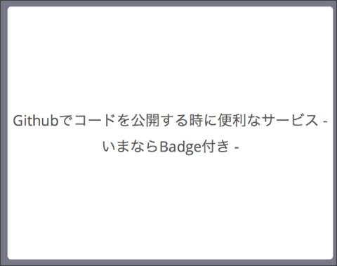http://azu.github.io/slide/inc/github_service/#slide1