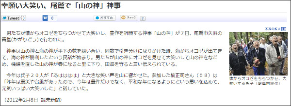 http://www.yomiuri.co.jp/e-japan/mie/news/20120208-OYT8T00012.htm