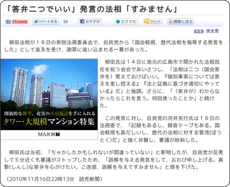 http://www.yomiuri.co.jp/politics/news/20101116-OYT1T00821.htm