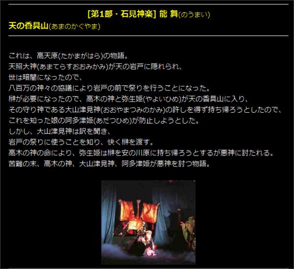 http://www.npo-kagura.jp/contents/kagura_cd_rom_data2004-8/html/j-030.html