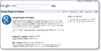 http://code.google.com/intl/ja/eclipse/