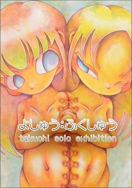 http://www.gallerycomplex.com/schedule/ACT173/image/takuchi.jpg