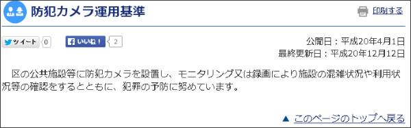 http://www.city.itabashi.tokyo.jp/c_kurashi/000/000578.html