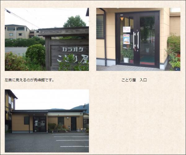 http://www.shuhokan.jp/blog/938/