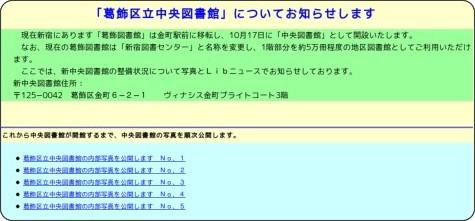 http://www.lib.city.katsushika.tokyo.jp/libnews.html