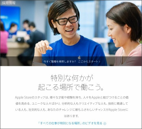 https://www.apple.com/jobs/jp/retail.html