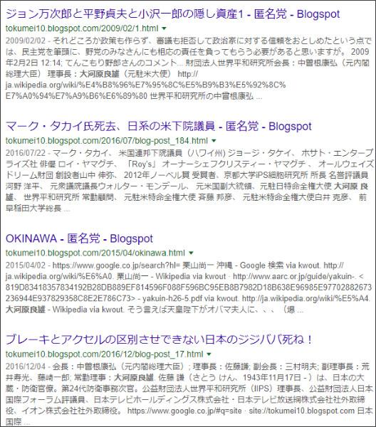 https://www.google.co.jp/search?biw=1075&bih=711&ei=4FTHWtG0Fo2O8APL7KCwBQ&q=site%3A%2F%2Ftokumei10.blogspot.com+%E5%A4%A7%E6%B2%B3%E5%8E%9F%E8%89%AF%E9%9B%84&oq=site%3A%2F%2Ftokumei10.blogspot.com+%E5%A4%A7%E6%B2%B3%E5%8E%9F%E8%89%AF%E9%9B%84&gs_l=psy-ab.3...45846.45846.0.46788.1.1.0.0.0.0.114.114.0j1.1.0....0...1.2.64.psy-ab..0.0.0....0.REFLLETUYKM