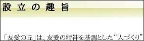 http://www.uiz-yuainooka.com/about/policy.html
