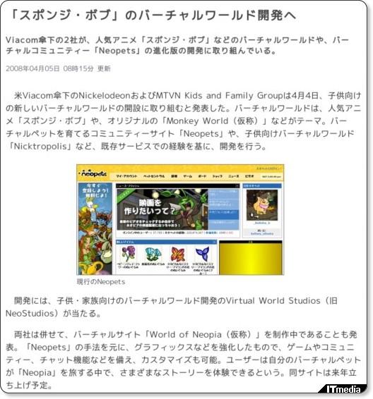 http://www.itmedia.co.jp/news/articles/0804/05/news008.html