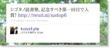 http://twitter.com/kosstyle/status/1542264344