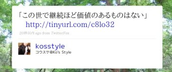 http://twitter.com/kosstyle/status/1363667064
