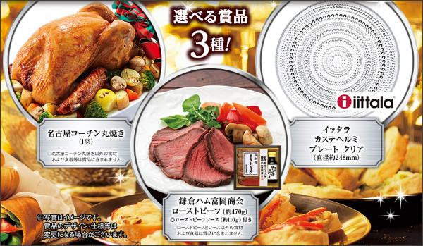 http://www.asahibeer.co.jp/tomorrow/cp/161122-170113/index.html?knmlnxjowvodoan