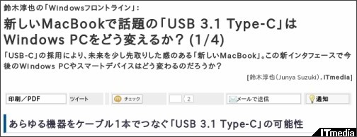 http://www.itmedia.co.jp/pcuser/articles/1504/24/news103.html