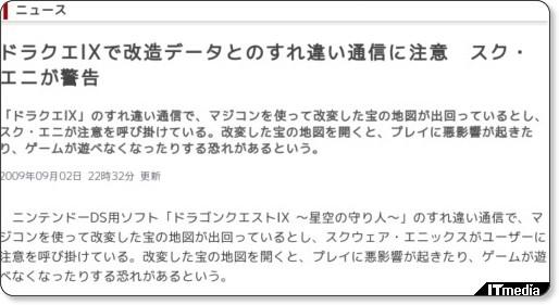 http://www.itmedia.co.jp/news/articles/0909/02/news098.html
