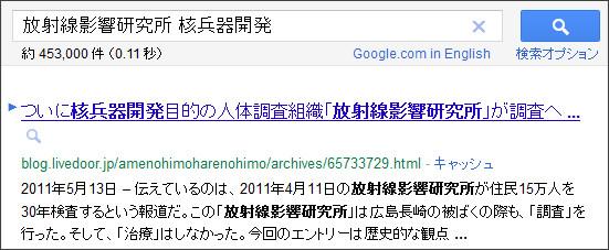 http://www.google.co.jp/search?source=ig&hl=ja&rlz=1G1GGLQ_JAJP435&q=%E5%A2%97%E7%94%B0%E6%82%A6%E4%BD%90&btnG=Google+%E6%A4%9C%E7%B4%A2&aq=f&aqi=&aql=&oq=#sclient=psy&hl=ja&safe=off&rlz=1G1GGLQ_JAJP435&source=hp&q=%E6%94%BE%E5%B0%84%E7%B7%9A%E5%BD%B1%E9%9F%BF%E7%A0%94%E7%A9%B6%E6%89%80+%E6%A0%B8%E5%85%B5%E5%99%A8%E9%96%8B%E7%99%BA&aq=f&aqi=&aql=&oq=&pbx=1&bav=on.2,or.r_gc.r_pw.&fp=a9c59534a24b391b&biw=981&bih=826