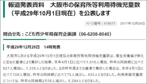 http://www.city.osaka.lg.jp/hodoshiryo/kodomo/0000419077.html