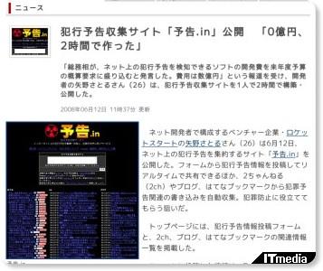 http://www.itmedia.co.jp/news/articles/0806/12/news036.html
