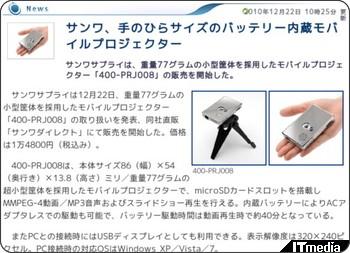 http://plusd.itmedia.co.jp/pcuser/articles/1012/22/news030.html