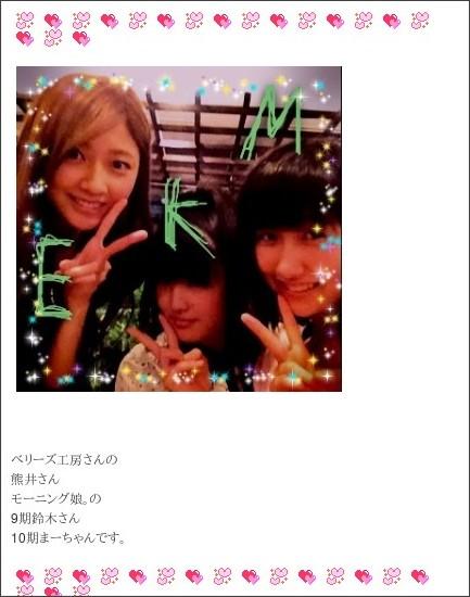 http://ameblo.jp/morningmusume-10ki/entry-11394235876.html