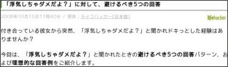 http://news.livedoor.com/article/detail/3859332/
