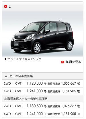 http://www.daihatsu.co.jp/lineup/move/grade/index.htm