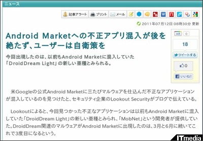 http://www.itmedia.co.jp/promobile/articles/1107/12/news024.html