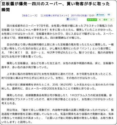 http://news.searchina.ne.jp/disp.cgi?y=2011&d=0520&f=national_0520_091.shtml