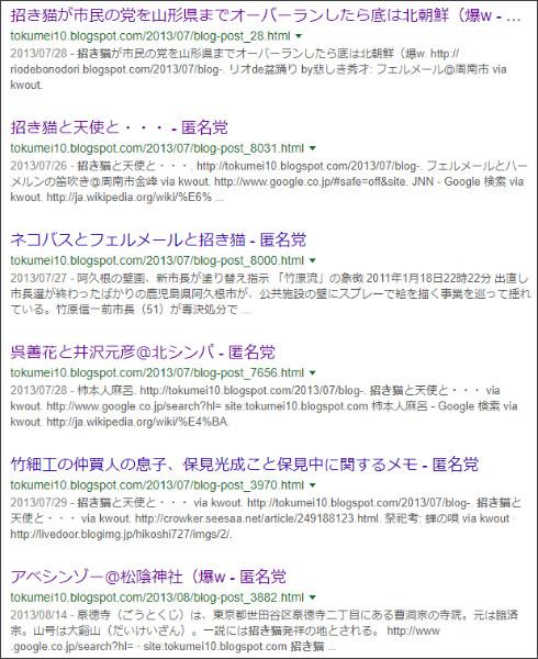 https://www.google.co.jp/search?ei=xNv5WsneMsPhjAOZ6qrYAg&q=site%3A%2F%2Ftokumei10.blogspot.com+%E6%8B%9B%E3%81%8D%E7%8C%AB&oq=site%3A%2F%2Ftokumei10.blogspot.com+%E6%8B%9B%E3%81%8D%E7%8C%AB&gs_l=psy-ab.3...4313.6153.0.6960.11.11.0.0.0.0.152.1277.0j11.11.0....0...1c.1j4.64.psy-ab..0.5.638...0i4k1j0i4i30k1j33i160k1.0.VTeET6nxHmY
