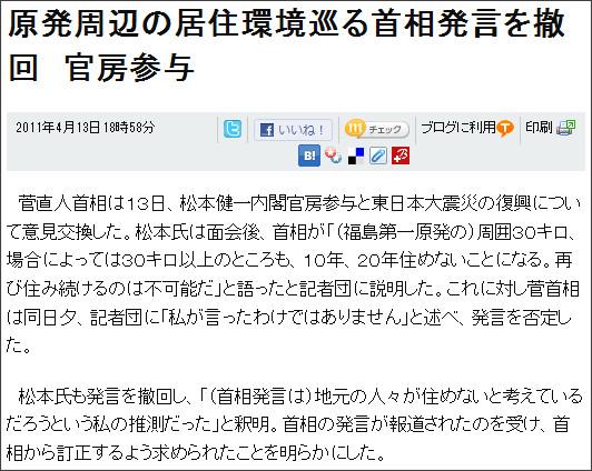 http://www.asahi.com/politics/update/0413/TKY201104130413.html
