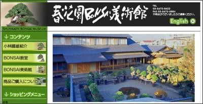http://www.kunio-kobayashi.com/