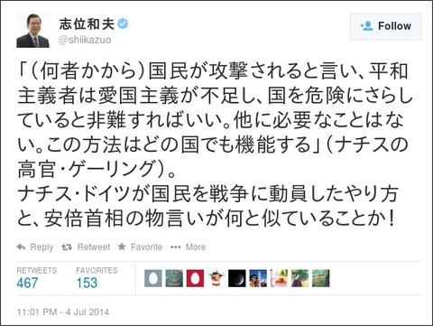 https://twitter.com/shiikazuo/status/485302411582377986