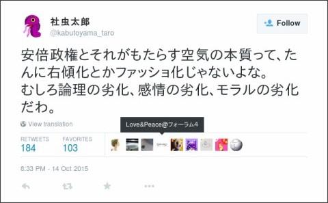 https://twitter.com/kabutoyama_taro/status/654500370815676416