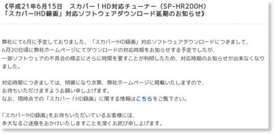http://www.skyperfectv.co.jp/sptv/oshirase/be057d4ca44c10a0fc1dfcffd99cce1490291dc7.html