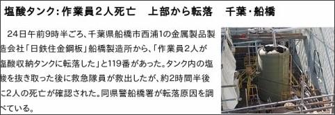 http://mainichi.jp/select/jiken/news/20110825k0000m040053000c.html