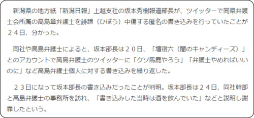http://www.sankei.com/affairs/news/151124/afr1511240031-n1.html