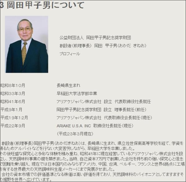 http://www.okadashogakuzaidan.or.jp/?page_id=30