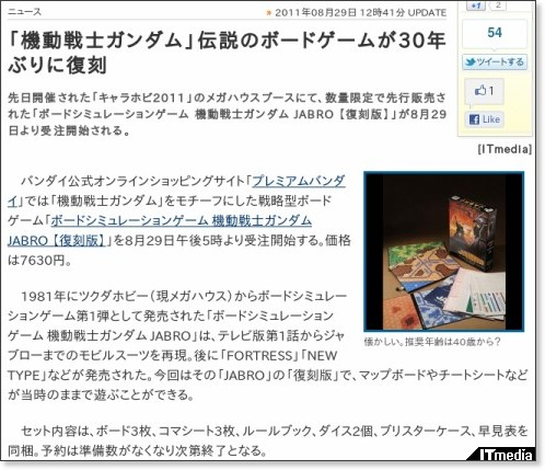 http://gadget.itmedia.co.jp/gg/articles/1108/29/news039.html