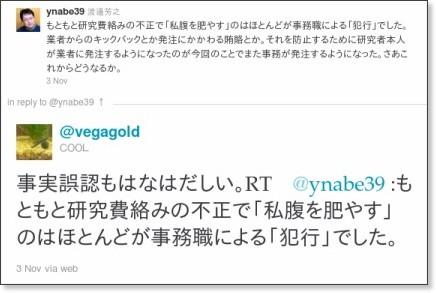 http://twitter.com/#!/vegagold/status/131899668958420993