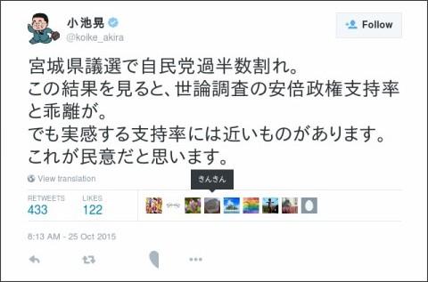 https://twitter.com/koike_akira/status/658300370247028736