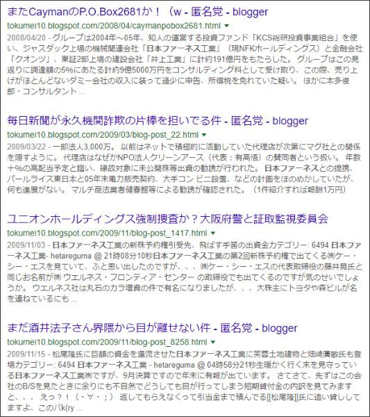 https://www.google.co.jp/search?ei=n91IWpitAsKkjwPCv6_YCg&q=site%3A%2F%2Ftokumei10.blogspot.com+%E6%97%A5%E6%9C%AC%E3%83%95%E3%82%A1%E3%83%BC%E3%83%8D%E3%82%B9&oq=site%3A%2F%2Ftokumei10.blogspot.com+%E6%97%A5%E6%9C%AC%E3%83%95%E3%82%A1%E3%83%BC%E3%83%8D%E3%82%B9&gs_l=psy-ab.3...1620.2944.0.3820.2.2.0.0.0.0.166.325.0j2.2.0....0...1c.2.64.psy-ab..0.0.0....0.y_8BtInpeCM