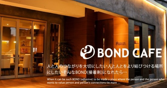 http://bond-create.jp/bondcafe/index.html