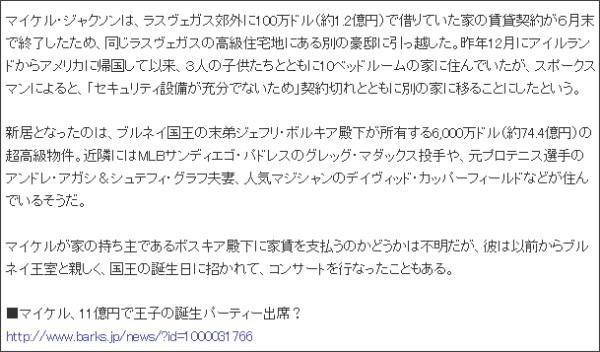 http://www.barks.jp/news/?id=1000032737